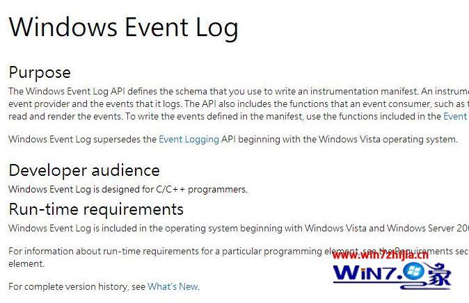 windows10系统下windows event log占用CpU使用率高怎么办